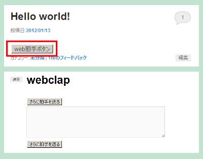 WP-WEBCLAP